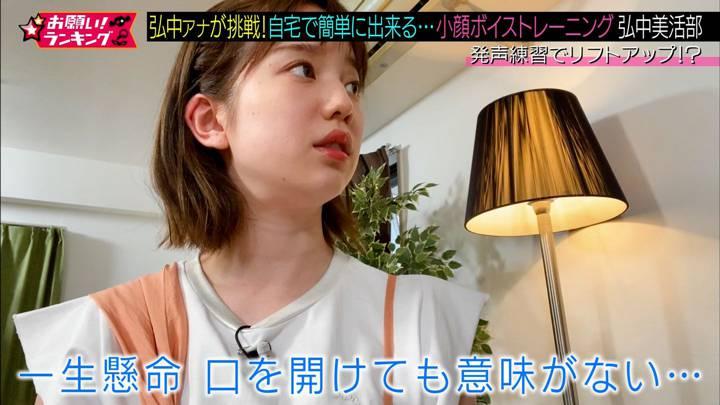 2020年04月09日弘中綾香の画像18枚目