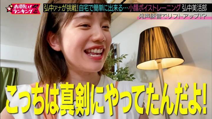 2020年04月09日弘中綾香の画像20枚目