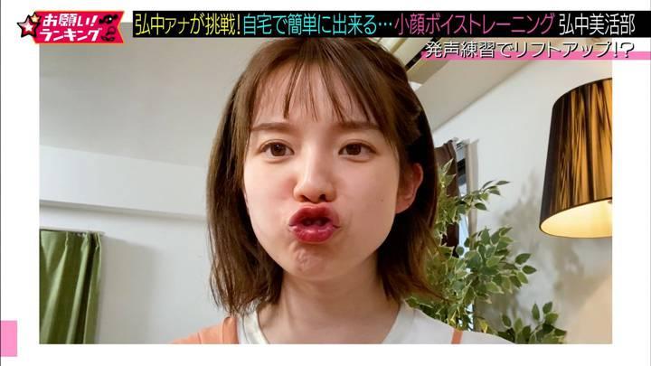 2020年04月09日弘中綾香の画像22枚目