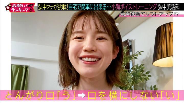 2020年04月09日弘中綾香の画像23枚目