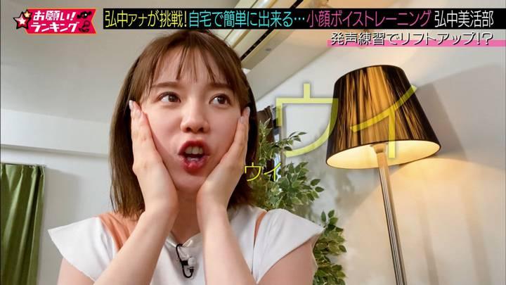 2020年04月09日弘中綾香の画像24枚目