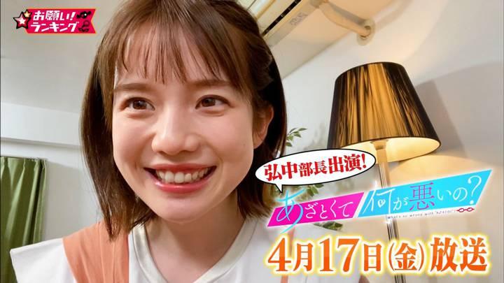 2020年04月09日弘中綾香の画像25枚目