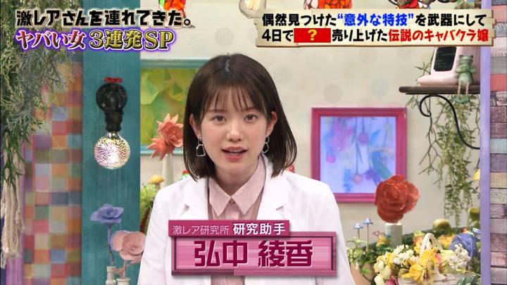 2020年04月11日弘中綾香の画像01枚目