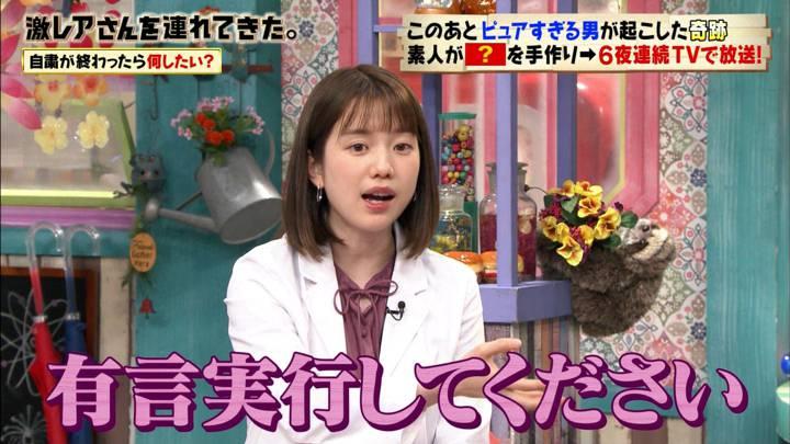 2020年05月16日弘中綾香の画像04枚目