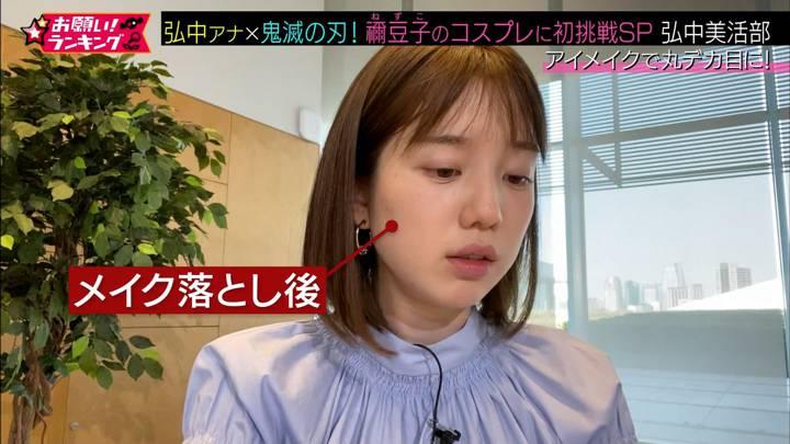 2020年05月21日弘中綾香の画像02枚目