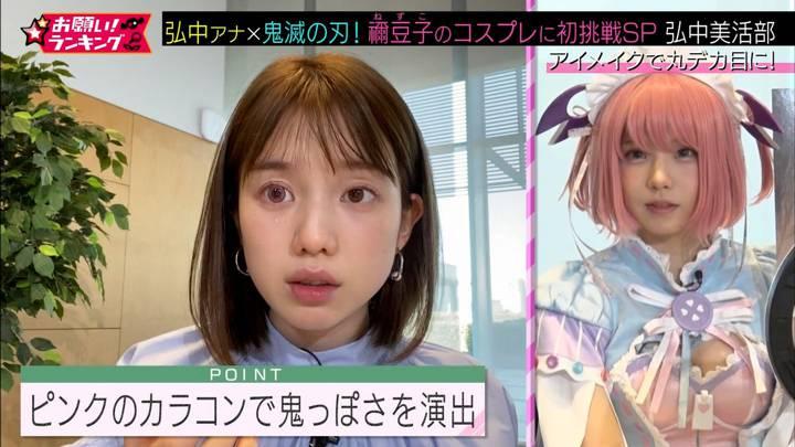 2020年05月21日弘中綾香の画像03枚目