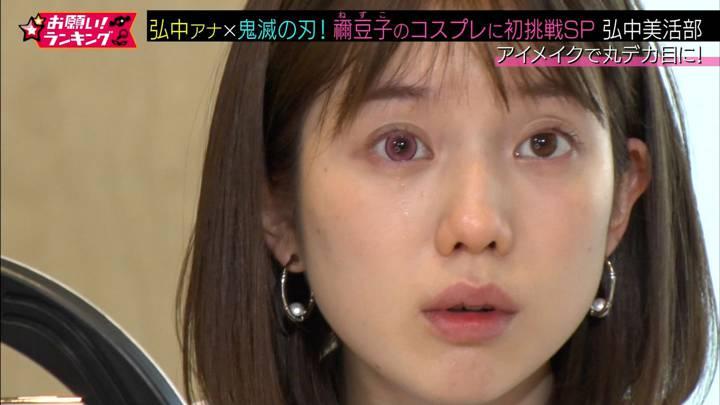 2020年05月21日弘中綾香の画像04枚目