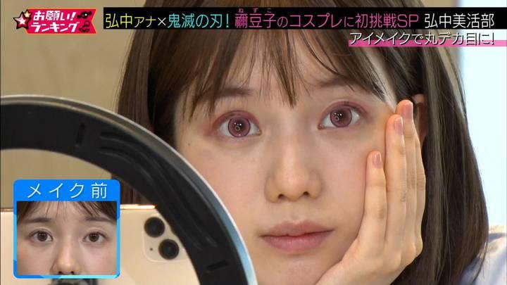 2020年05月21日弘中綾香の画像07枚目