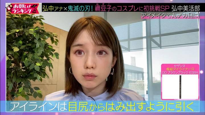 2020年05月21日弘中綾香の画像12枚目