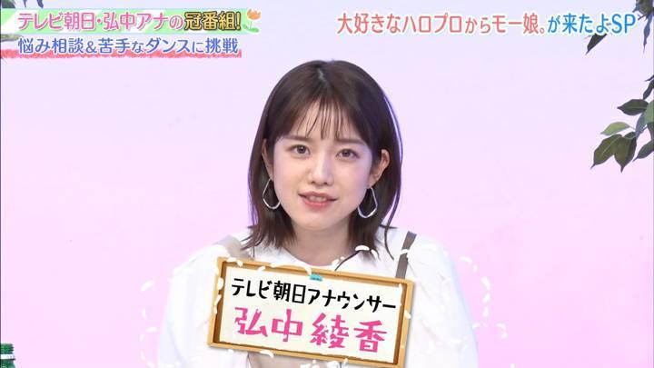 2020年05月28日弘中綾香の画像01枚目