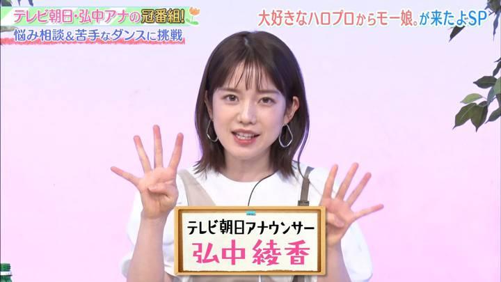 2020年05月28日弘中綾香の画像02枚目