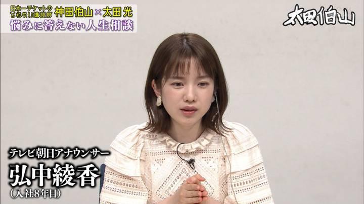 2020年06月03日弘中綾香の画像25枚目