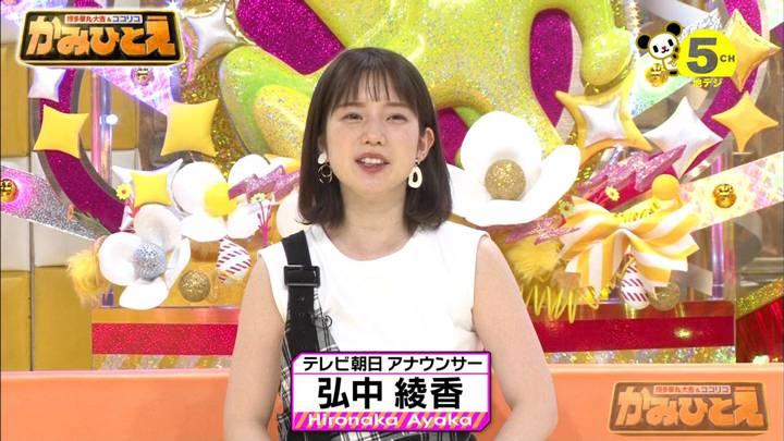 2020年06月08日弘中綾香の画像02枚目