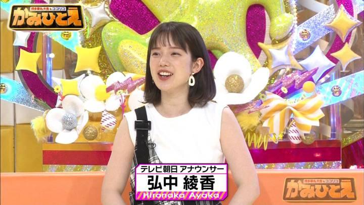 2020年06月08日弘中綾香の画像03枚目