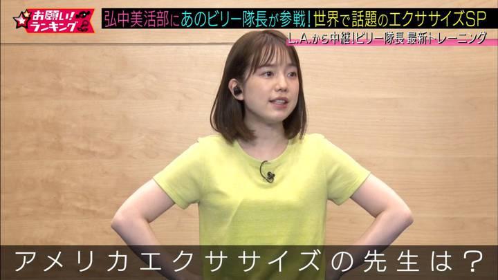 2020年06月11日弘中綾香の画像04枚目