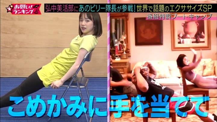 2020年06月11日弘中綾香の画像16枚目