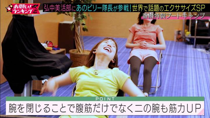 2020年06月11日弘中綾香の画像19枚目
