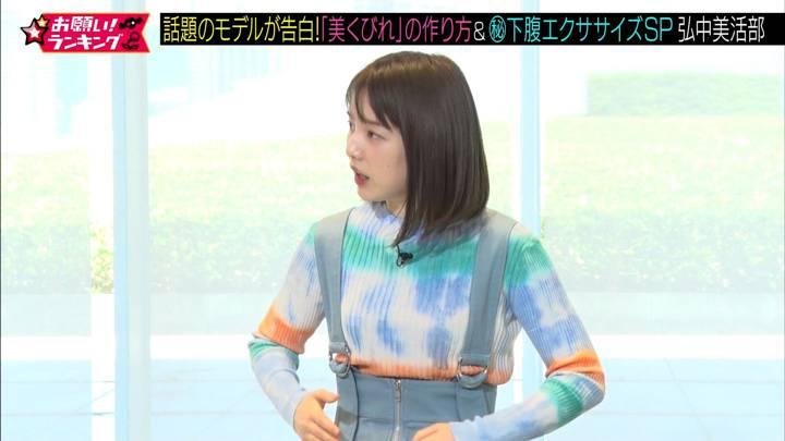 2020年06月18日弘中綾香の画像01枚目