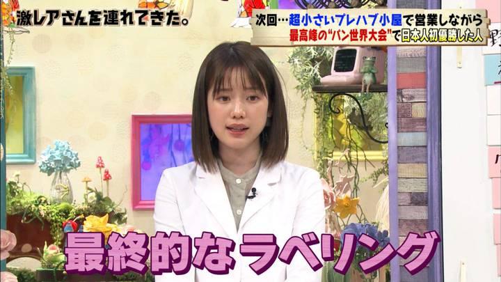 2020年06月20日弘中綾香の画像24枚目