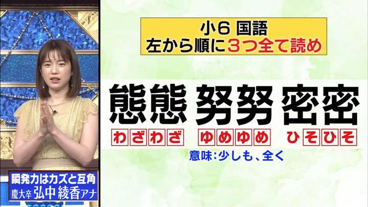 2020年06月22日弘中綾香の画像03枚目