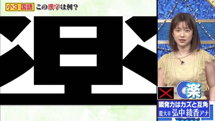 2020年06月22日弘中綾香の画像07枚目