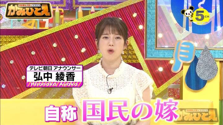 2020年06月22日弘中綾香の画像12枚目