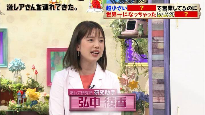 2020年06月27日弘中綾香の画像01枚目
