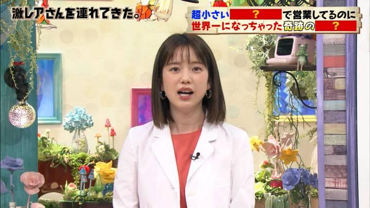 2020年06月27日弘中綾香の画像02枚目