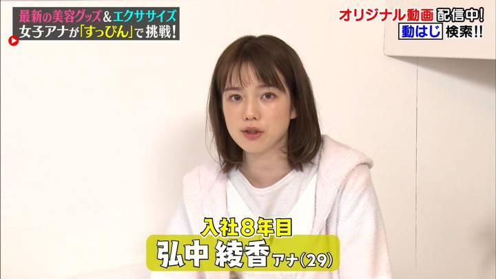 2020年06月27日弘中綾香の画像18枚目