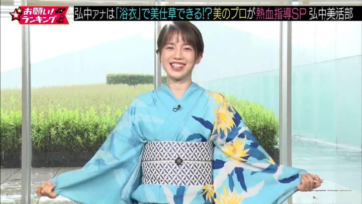 2020年07月02日弘中綾香の画像02枚目