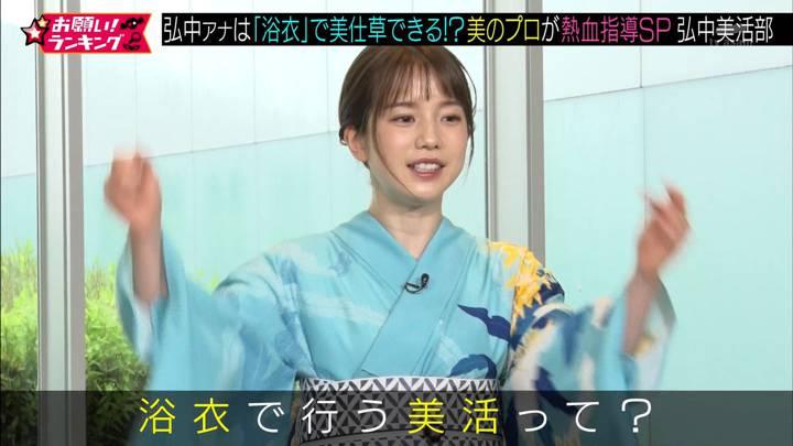 2020年07月02日弘中綾香の画像03枚目