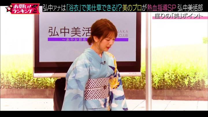 2020年07月02日弘中綾香の画像10枚目