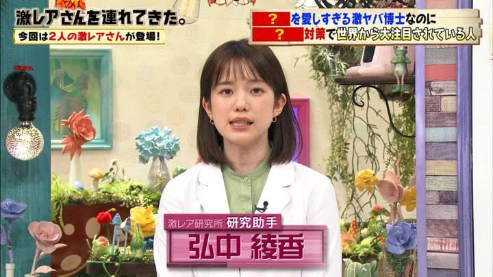 2020年07月04日弘中綾香の画像01枚目