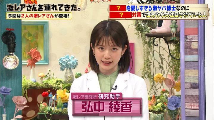 2020年07月04日弘中綾香の画像02枚目
