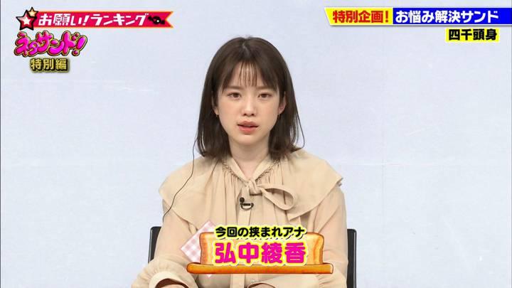 2020年07月07日弘中綾香の画像01枚目