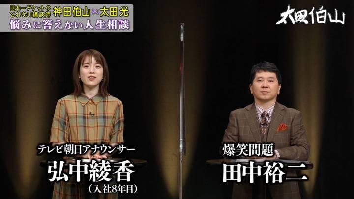2020年07月08日弘中綾香の画像65枚目