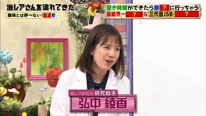 2020年07月11日弘中綾香の画像01枚目