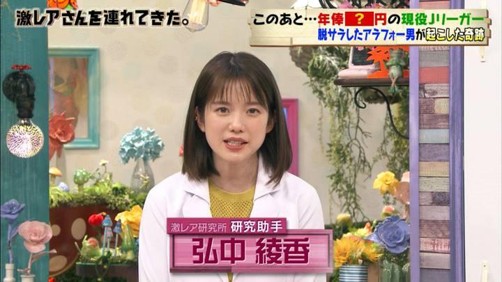 2020年07月18日弘中綾香の画像01枚目