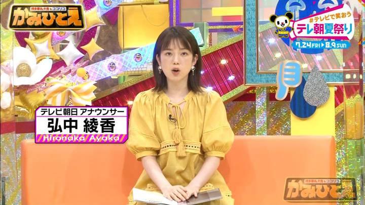 2020年07月20日弘中綾香の画像01枚目