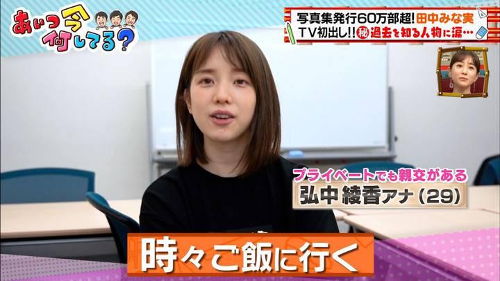 2020年07月22日弘中綾香の画像01枚目
