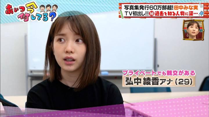 2020年07月22日弘中綾香の画像02枚目