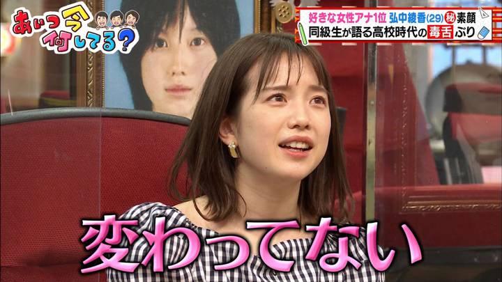 2020年07月22日弘中綾香の画像26枚目