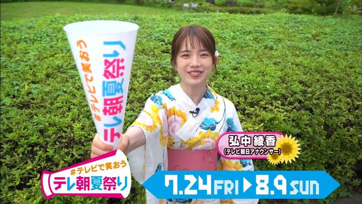 2020年08月01日弘中綾香の画像13枚目