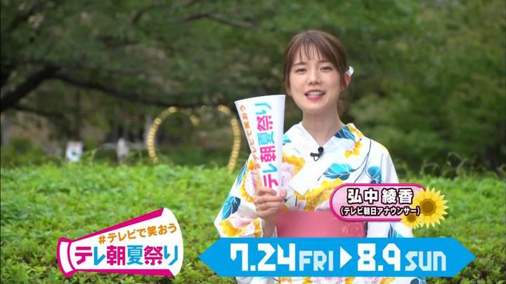 2020年08月03日弘中綾香の画像27枚目