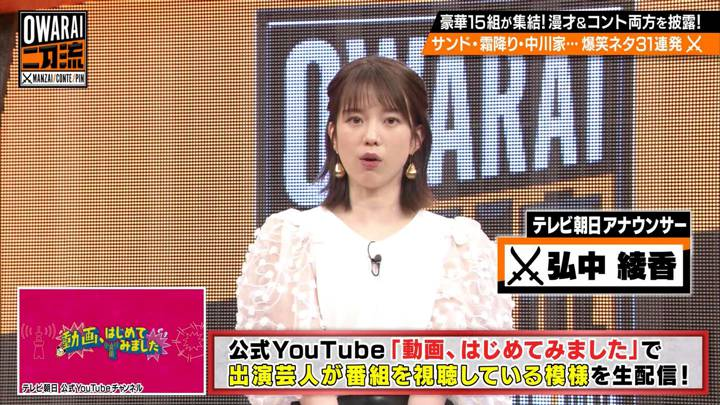 2020年08月08日弘中綾香の画像15枚目