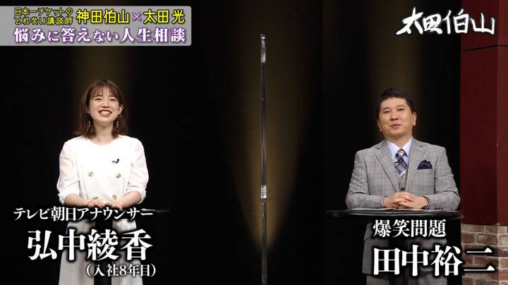 2020年08月12日弘中綾香の画像01枚目