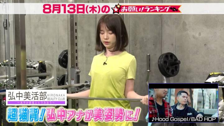 2020年08月12日弘中綾香の画像16枚目