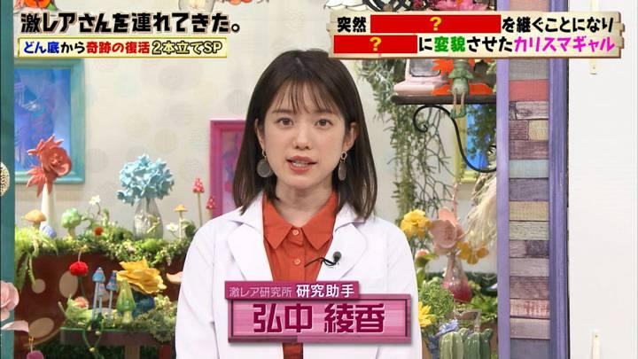 2020年08月15日弘中綾香の画像01枚目