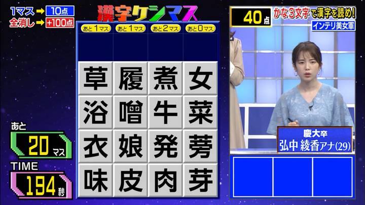2020年08月17日弘中綾香の画像16枚目