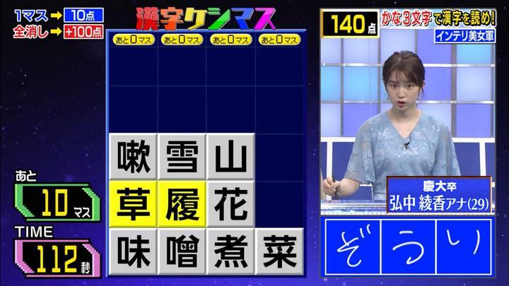 2020年08月17日弘中綾香の画像17枚目